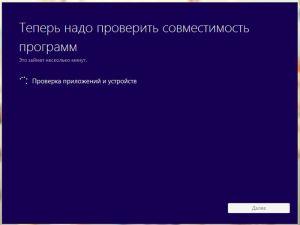 Помощник обновления Windows 8