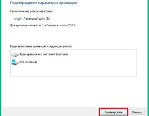 Архивировать образ системы в windows 8