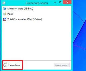 Подробный монитор ресурсов диспетчера задач в windows 8