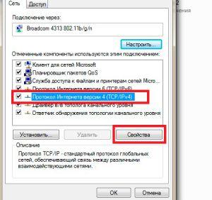 Cвойства протокола интернета версии 4 (TCPIPv4)