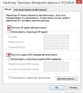 Получить IP-адрес автоматически