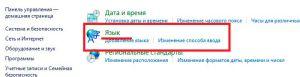 Вход в параметры языка в Windows 8