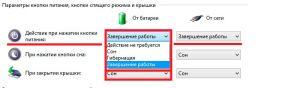 Назначение действия для кнопки питания Windows 8