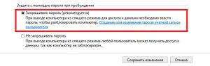 Запрашивать пароль при пробуждении Windows 8