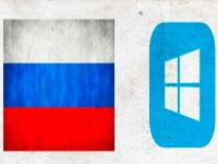 Как русифицировать Windows 8