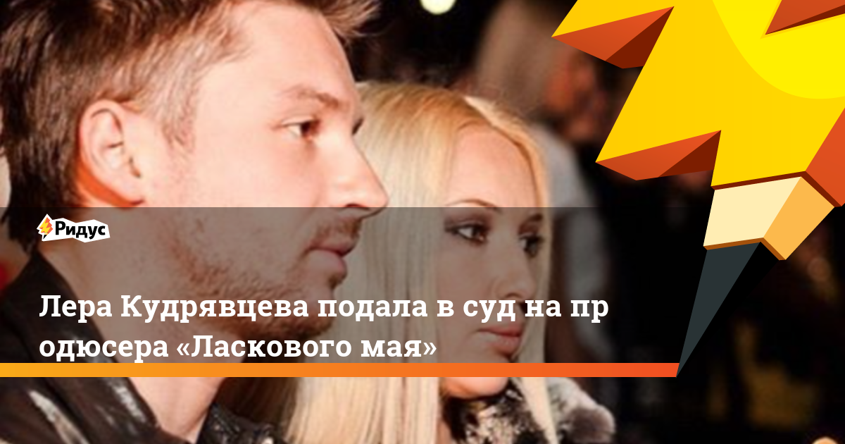 Лера Кудрявцева подала всуд напродюсера «Ласкового мая»