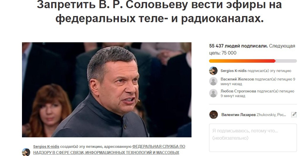 «Принято голосовать кнопкой»: Соловьев оценил петицию заизгнание его с ТВ