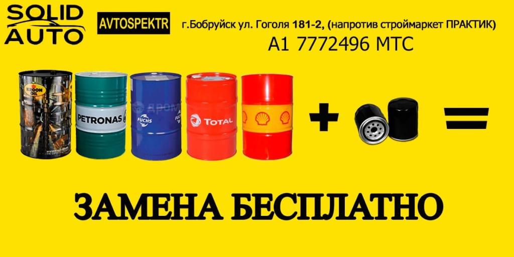 Экспресс замена масла в Бобруйске