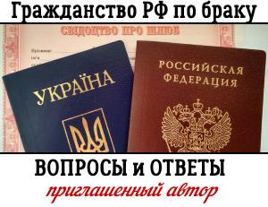 3 года в браке российское гражданство