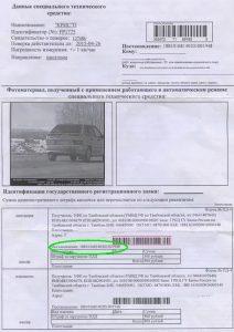 Постановление 0355431010117010900033684 на какую машину