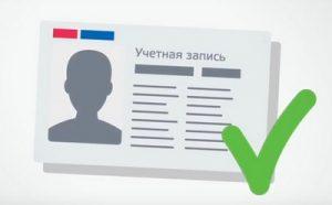 Где получить пароль от личного кабинета госуслуги бердск