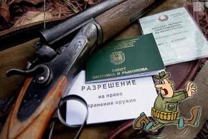 Документы для продления разрешения на охотничье оружие в 2021