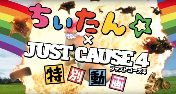 Du måste se hur Just Cause 4 marknadsförs i Japan