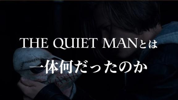 Den nya The Quiet Man-trailern firar hur mycket The Quiet Man suger