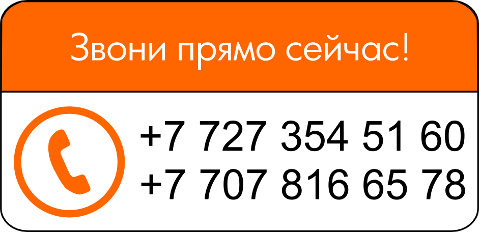 Курсы гитары Алматы