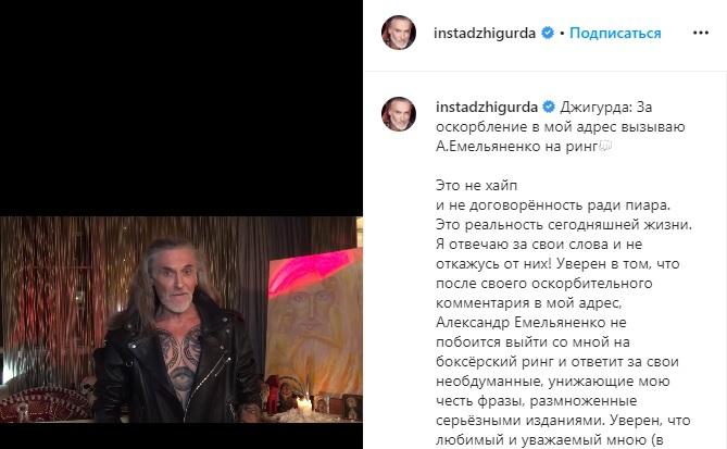 Джигурда вызвал Александра Емельяненко на боксерский ринг