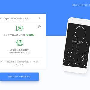 サイトの検証イメージ