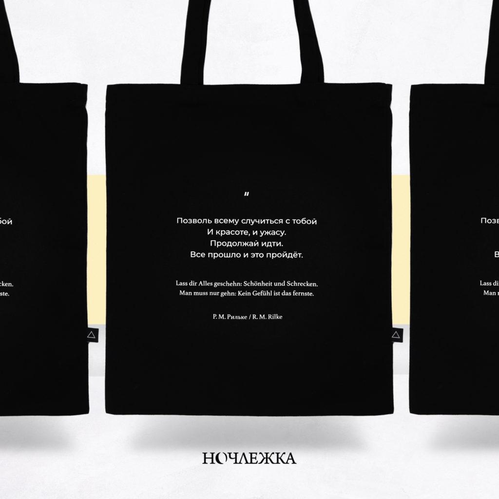 ARNY PRAHT выпустил коллекцию шопперов, и прибыль направят в поддержку бездомных