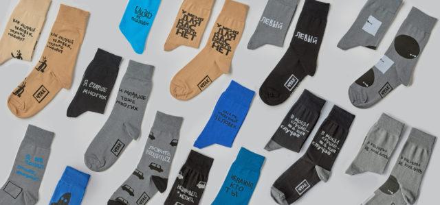 Где купить: стильные носки с необычным дизайном