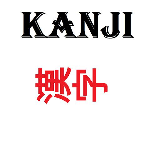 learn kanji , learn Japanese language from kanjiguru online, kanii