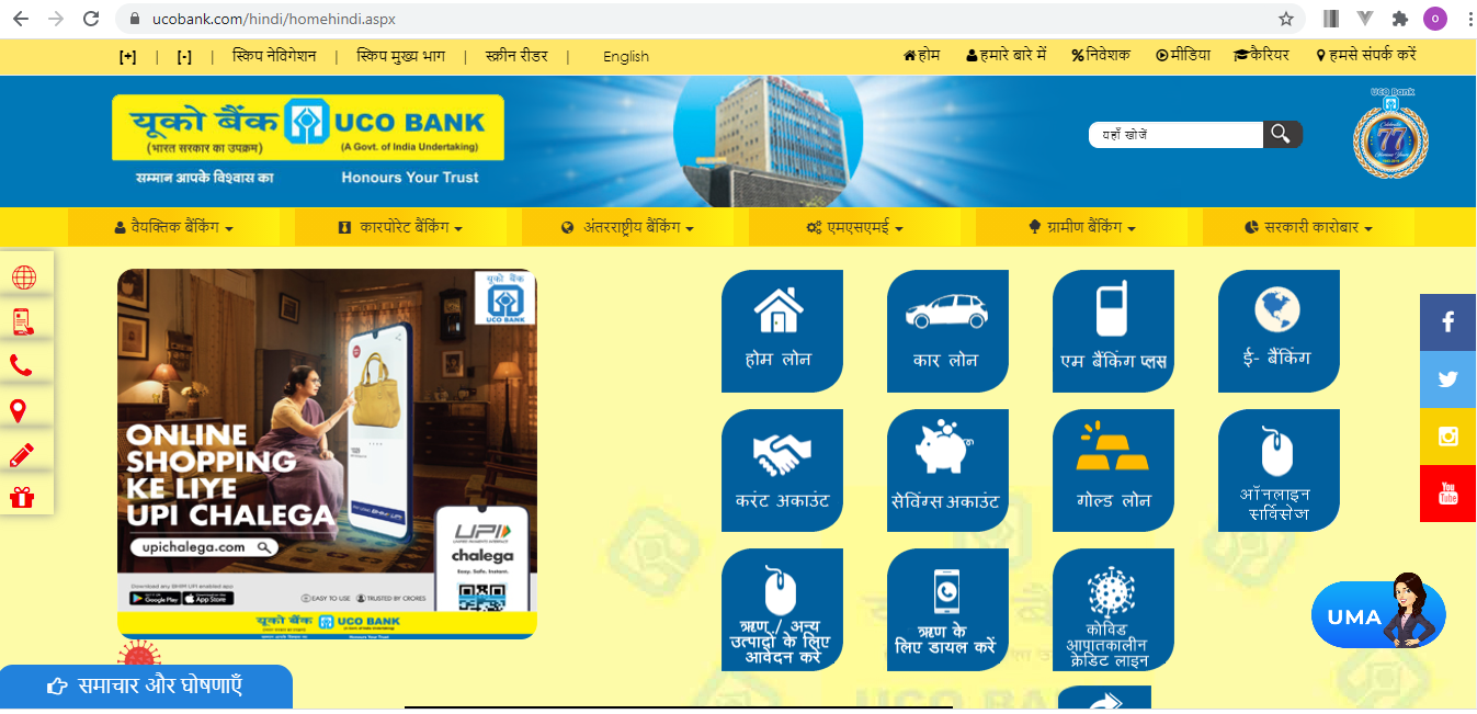 Government job in UCO bank for graduates in All over india   govtvacancy government bank jobs, uco bank jobs, government bank job for graduates, latest government bank jobs in india, apply now online for uco bank govt job