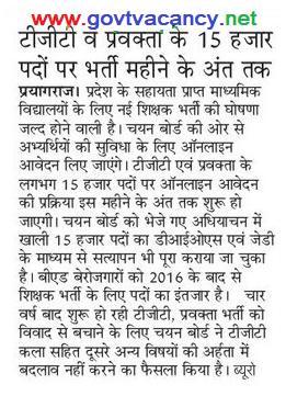 Latest Government Vacancies in Uttar Pradesh for Teacher, govt vacancy in uttar pradesh for tgt and pgt teacher, sarkar teacher job in uttar pradesh, sarkari teacher naukri in uttar pradesh, govt vacancy in uttar pradesh for teacher, graduate teacher job in uttar pradesh, all india teacher job.