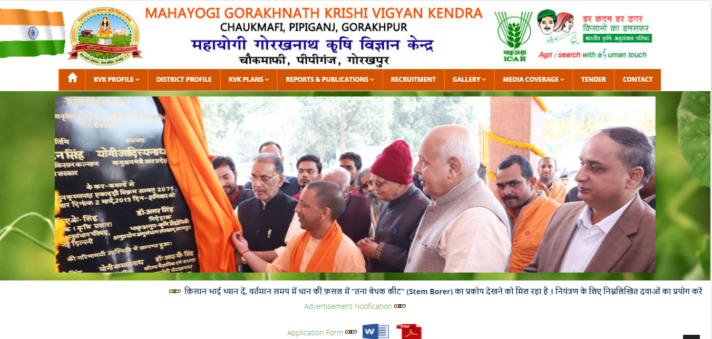 latest government vacancies in uttar pradesh for 12th pass stenographer, govt job in uttar pradesh, 12th pass job in india, Stenographer Government Vacancy in Krishi Vigyan Kendra (MG KVK) | GovtVacancy