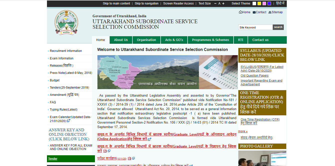 latest government vacancies in Uttarakhand for graduates, govt vacancy for graduates in UKSSSC, govt job in UKSSSC, Latest Government Vacancies in Uttarakhand UKSSSC for Graduates Govt Vacancy