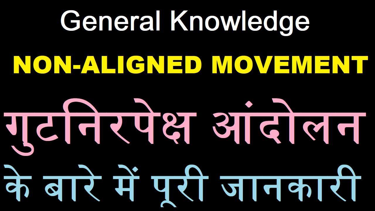 General Knowledge NON-ALIGNED MOVEMENT (NAM) गुटनिरपेक्ष आंदोलन के बारे में पूरी जानकारी, Govt exam preparation, govt job preparation, ssc, upsc, police