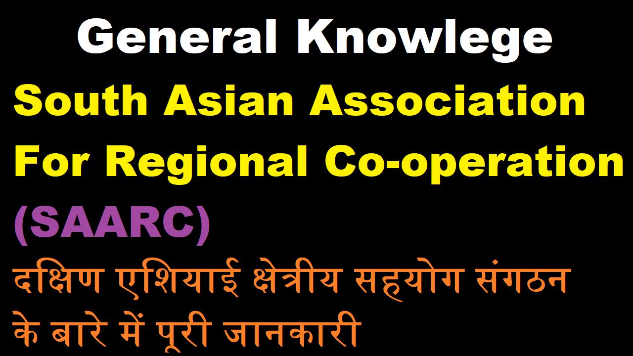 South Asian Association For Regional Co-operation (SAARC) दक्षिण एशियाई क्षेत्रीय सहयोग संगठन  के बारे में पूरी जानकारी, General Knowledge, SSC, UPSC, Police exam