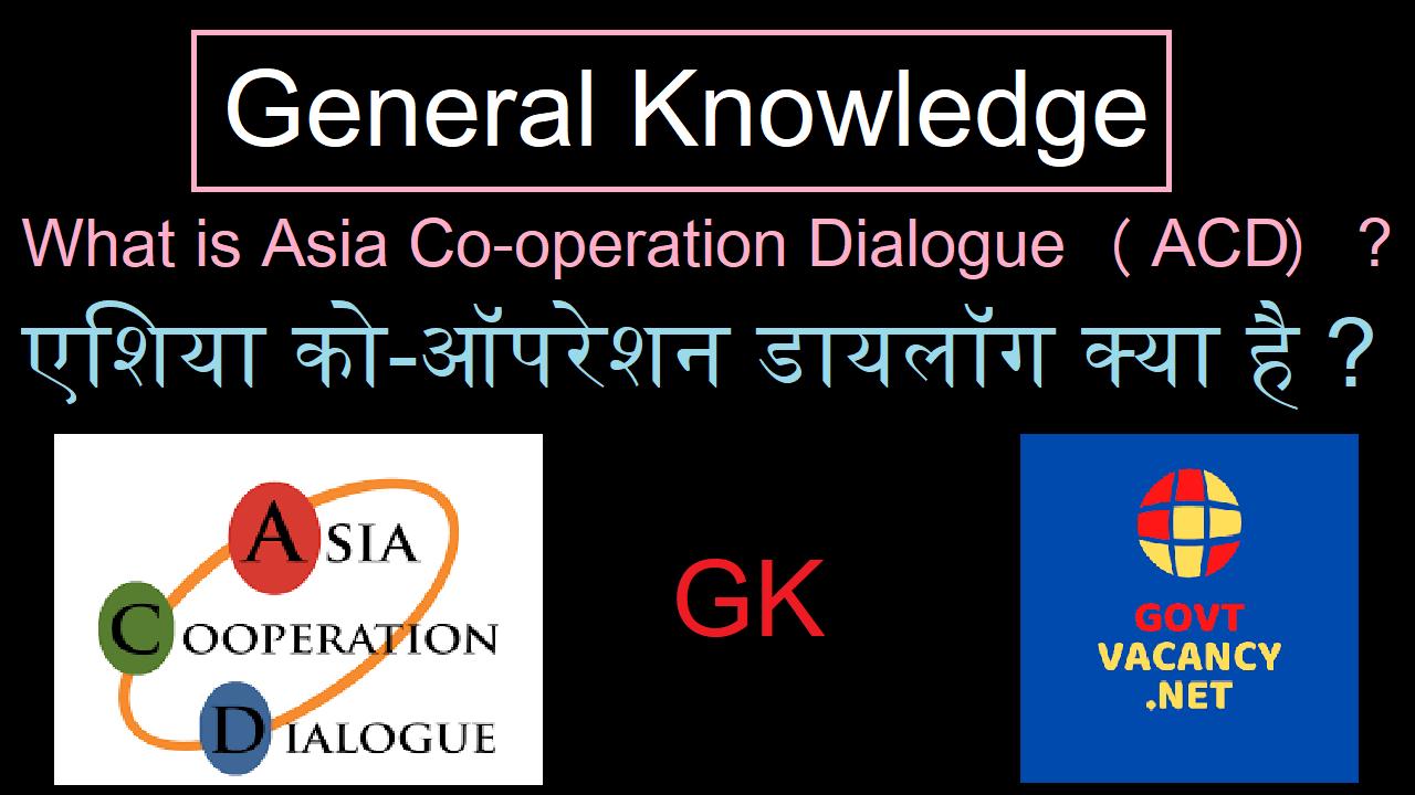 General knowledge - Asia Co-operation Dialogue (ACD) एशिया को-ऑपरेशन डायलॉग (ACD)