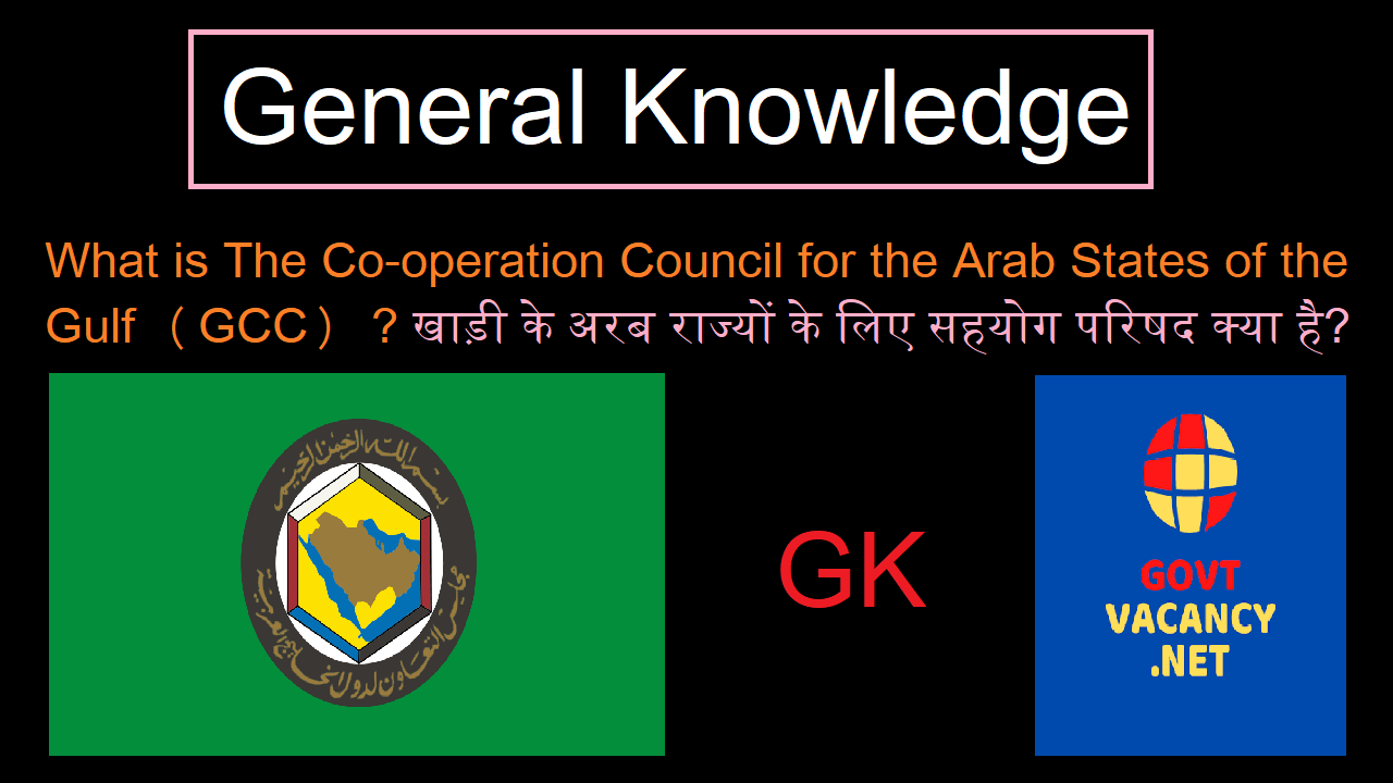 General Knowledge - The Co-operation Council for the Arab States of the Gulf खाड़ी के अरब राज्यों के लिए सहयोग परिषद