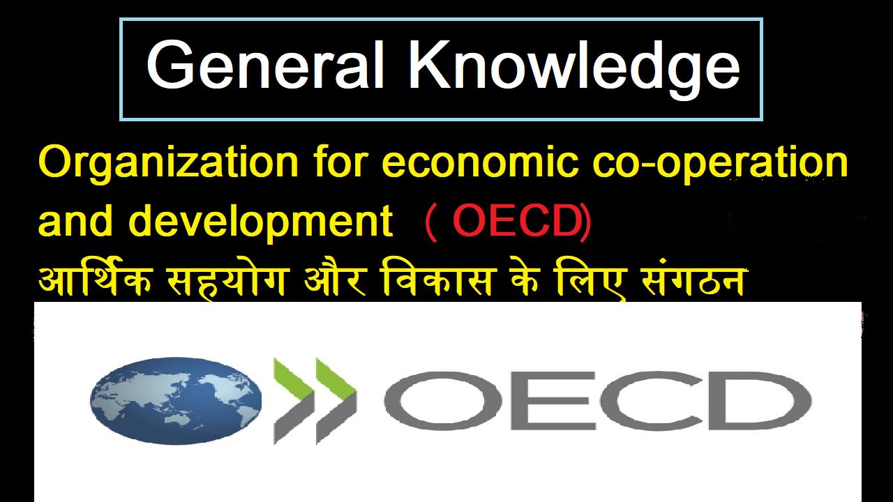 General Knowledge - Organization for economic co-operation and development (OECD) आर्थिक सहयोग और विकास के लिए संगठन (OECD)