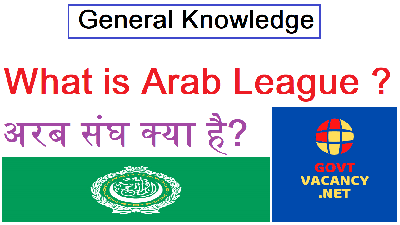 General Knowledge - What is Arab league, Govt exam Preparation, Govt Job preparation for SSC and UPSC.