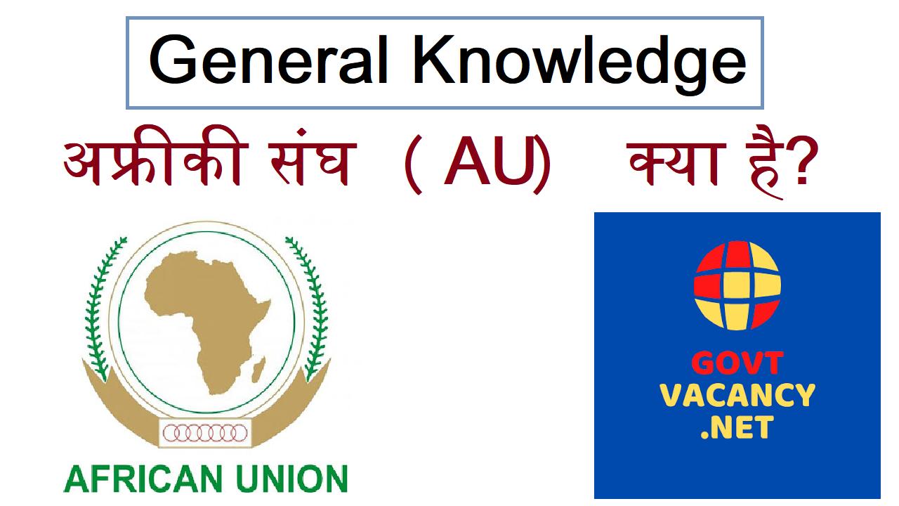 General Knowledge - Govt Exam Preparation, What is African Union, अफ्रीकी संघ (AU) क्या है?