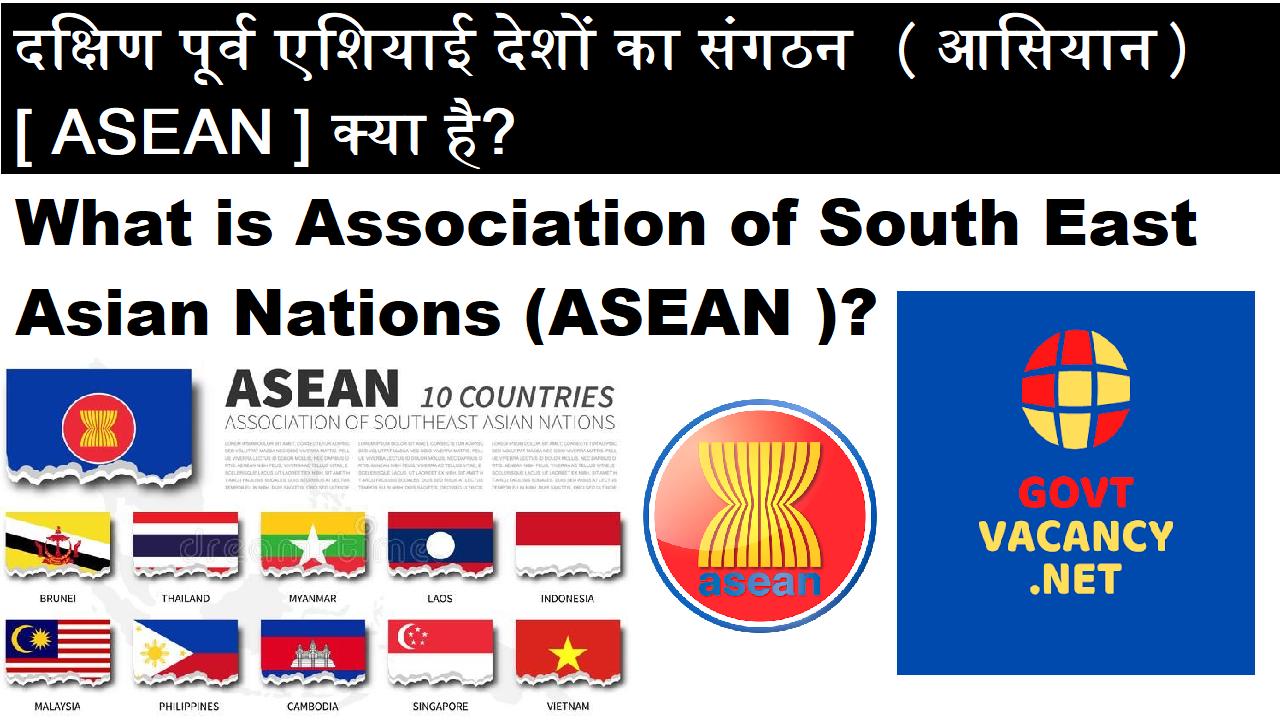 General Knowledge - Govt Exam Preparation, Govt Job Preparation, SSC UPSC, Association of South East Asian Nations (ASEAN) दक्षिण पूर्व एशियाई देशों का संगठन (आसियान)