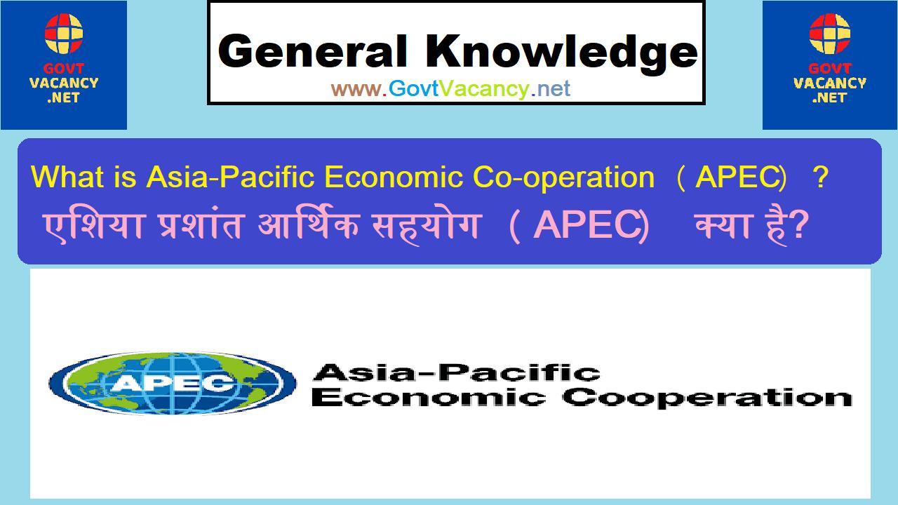 General Knowledge - Govt Exam Preparation, Govt Job Preparation, SSC UPSC, Asia-Pacific Economic Co-operation (APEC) एशिया प्रशांत आर्थिक सहयोग (APEC)