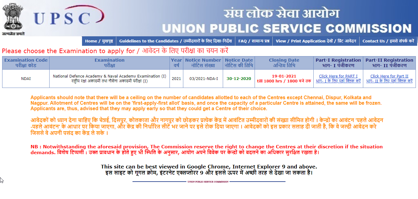 latest government vacancies in National Defence Academy, NDA JOB, Central Govt Jobs, Govt Job for 12th pass.