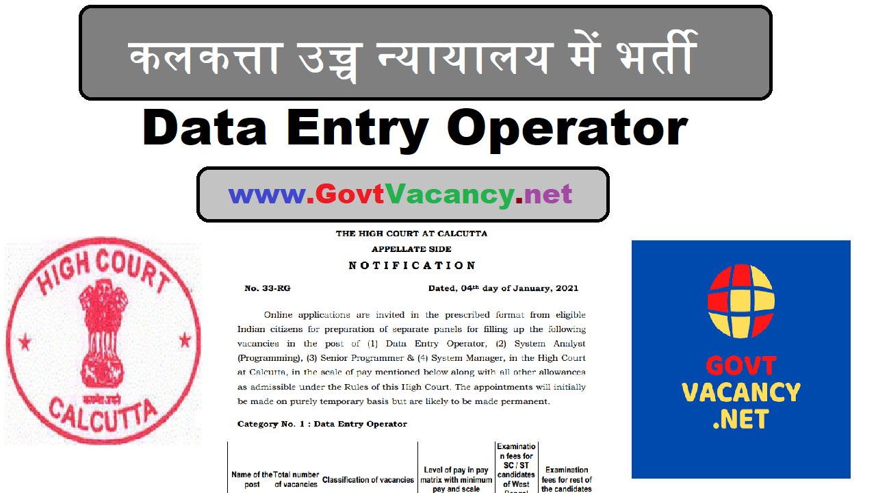 latest government vacancies in West Bengal, Calcutta High Court Vacancy for Data Entry Operator.