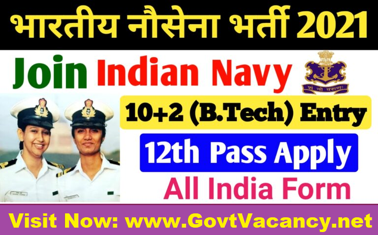 latest government vacancies in Indian Navy, 12th pass Govt Job in Indian Navy, Central Govt Jobs in India