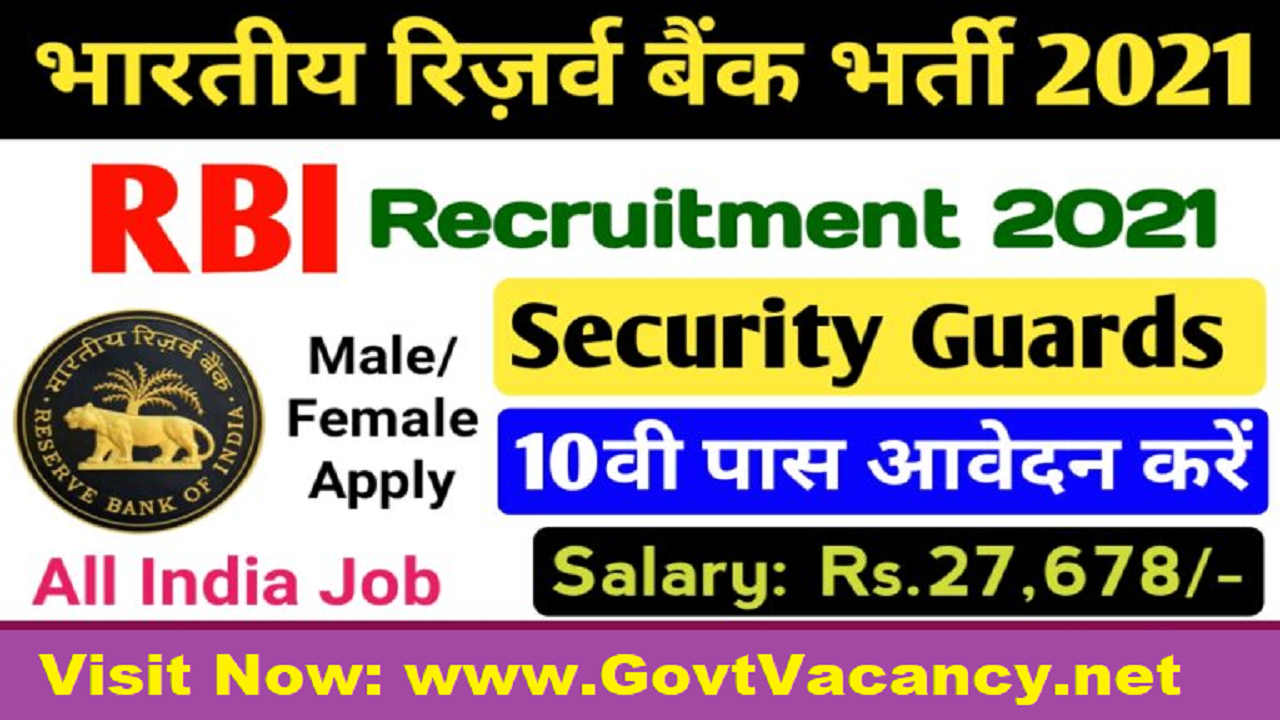 latest government vacancies in Reserve Bank of India (RBI) Govt Job in RBI for 10th pass, Security Guard Job in RBI for 10th pass