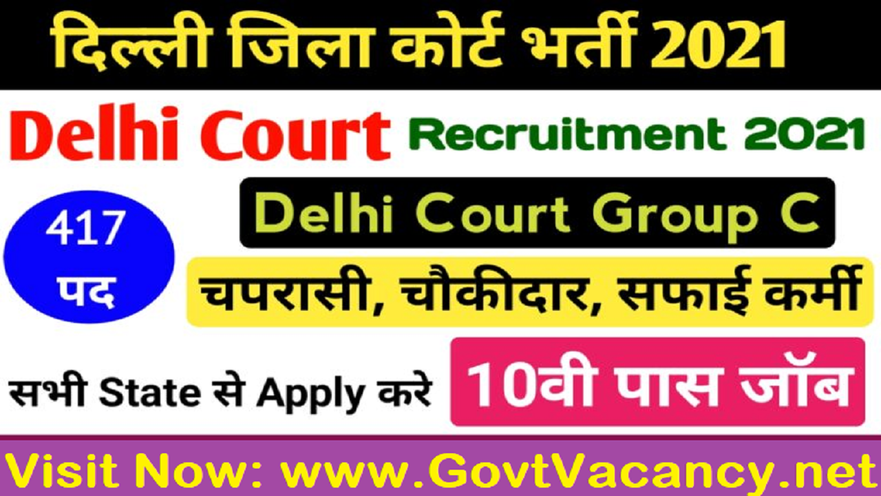 latest government vacancies in Delhi for 10th pass
