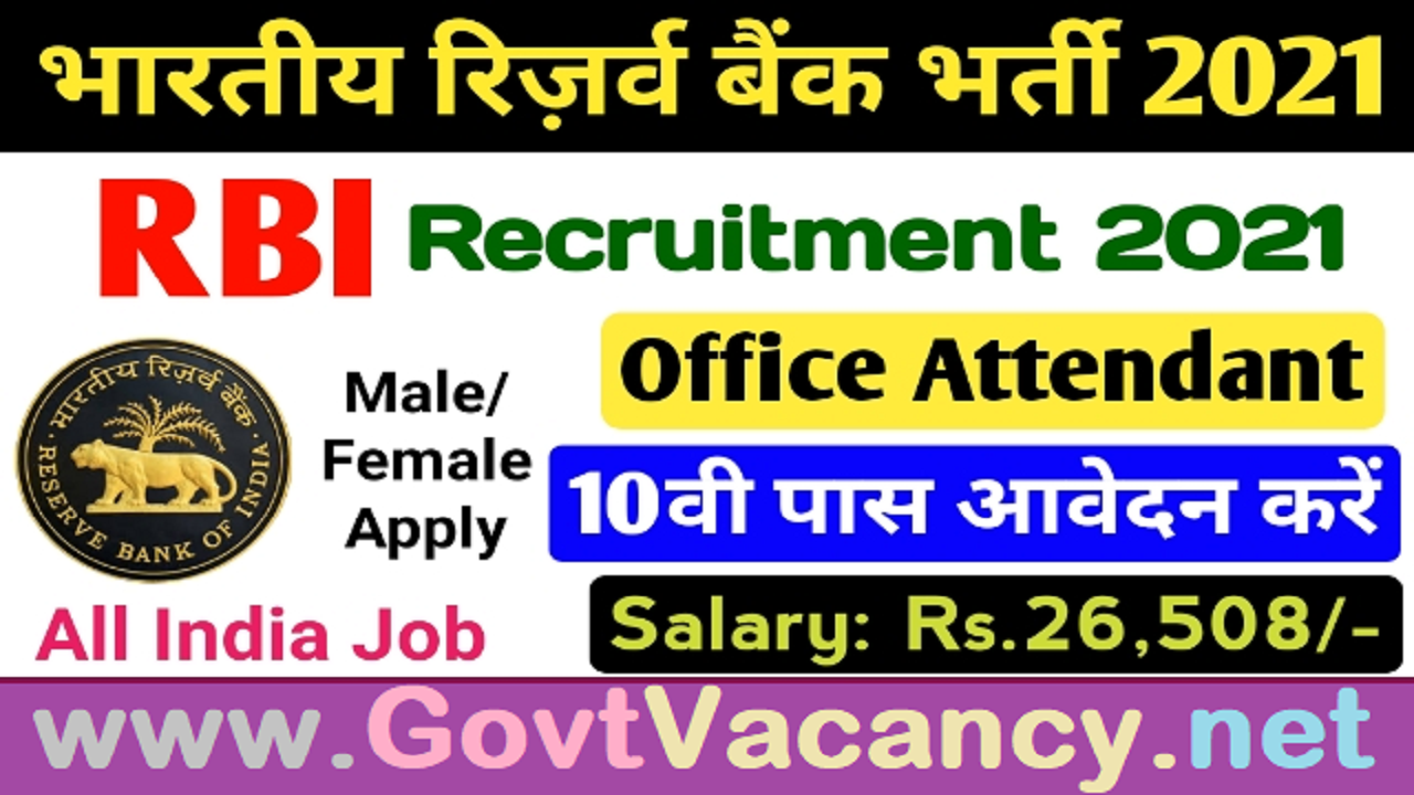 latest government vacancies in Reserve Bank of India for 10th pass, Govt Vacancy for 10th pass in RBI, Central Govt Jobs for 10th pass candidate
