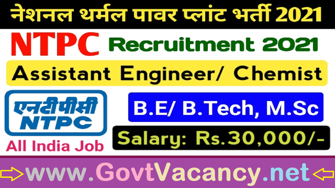 latest government vacancies in NTPC, Central Govt Vacancy for Engineer, BTech pass jobs