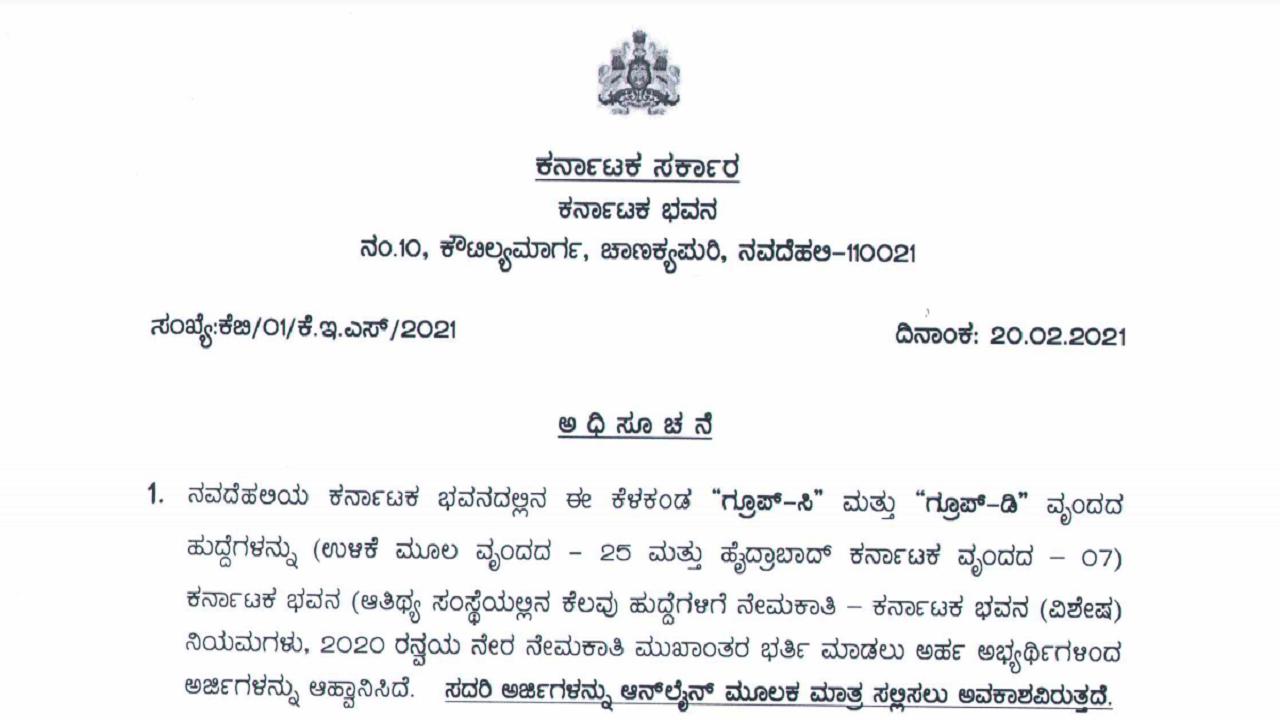 latest government vacancies in Delhi, Latest Government Jobs in Karnataka, Karnataka Bhavan Vacancy for Graduates in Delhi