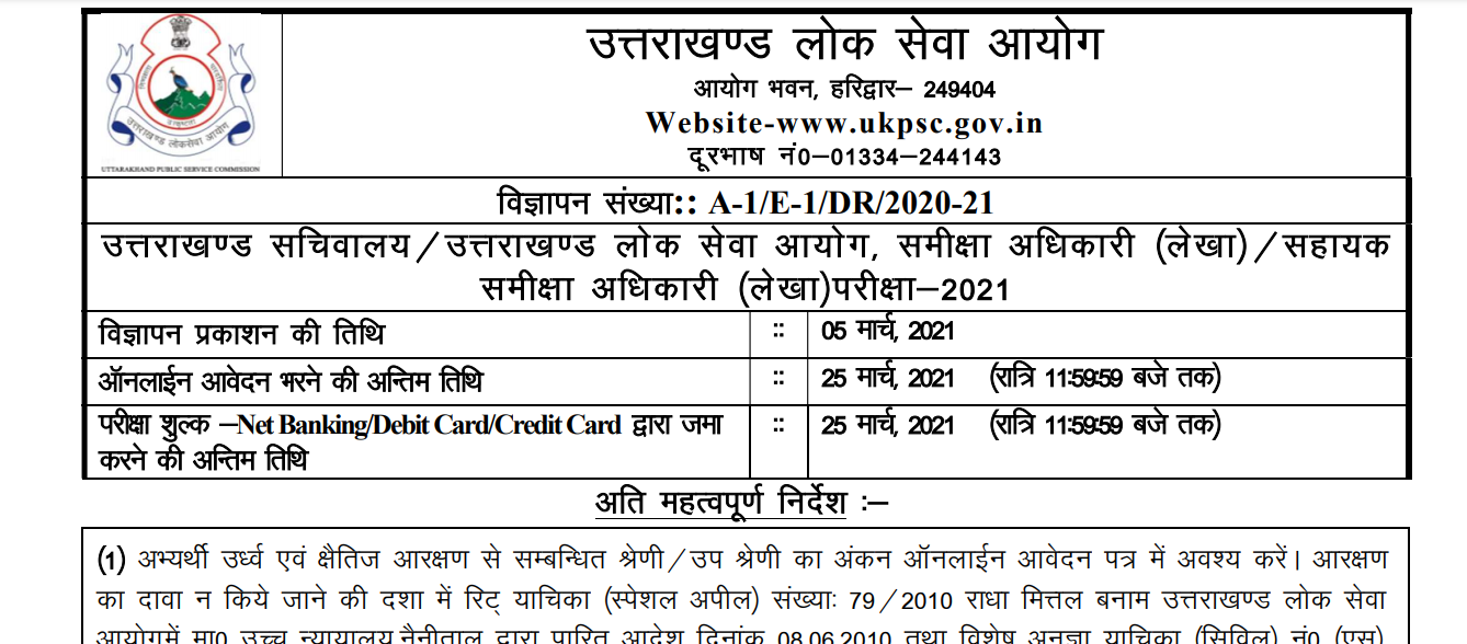 latest government vacancies in Uttarakhand, Govt Vacancy for B.Com pass Candidate in Uttarakhand