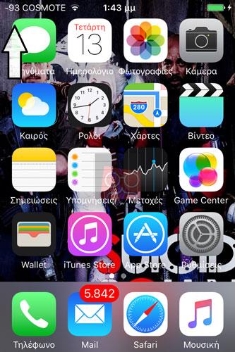 σήμα στο iPhone