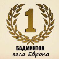 Бадминтон Зала Европа logo