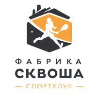Фабрика Сквоша - Олимпийский logo