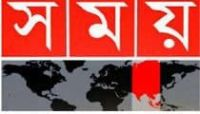 The largest retail POS software in Bangladesh somoy-news_myfbl6 Home